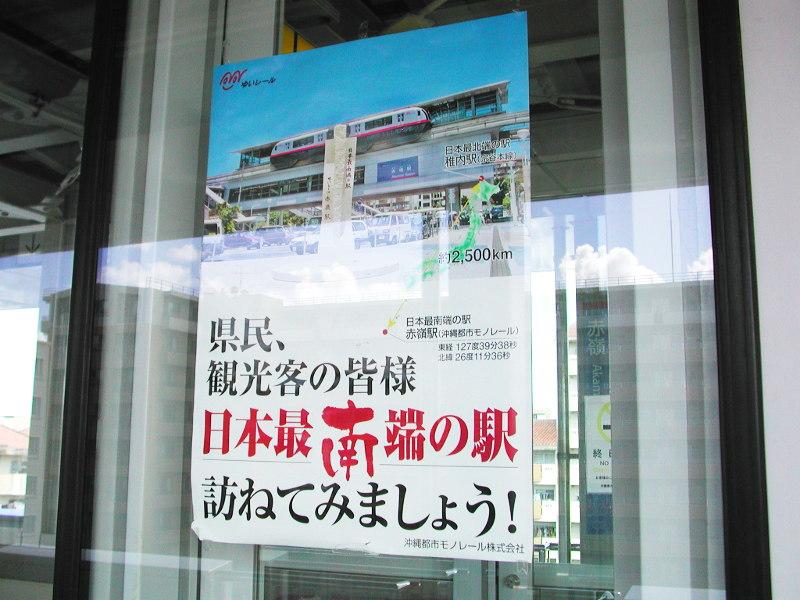 沖縄・那覇2006-1106