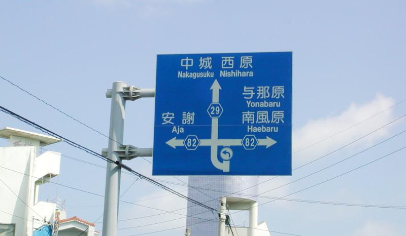 沖縄・那覇2006-1112