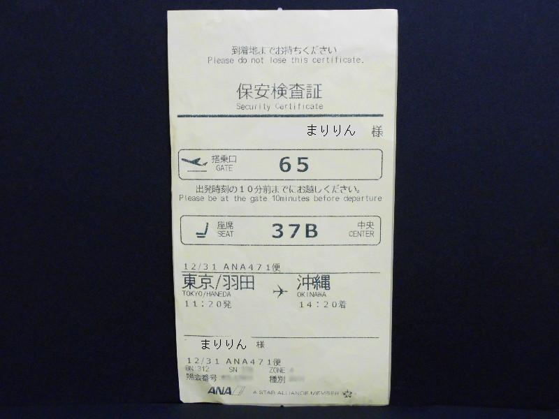 沖縄・那覇で年越し2018その1・旅立ち-1119