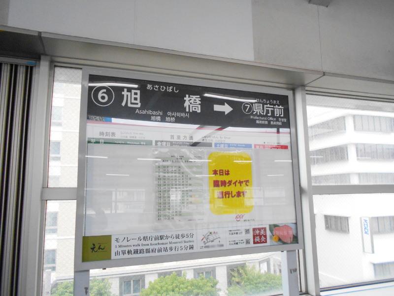沖縄・那覇で年越し2018その1・旅立ち-1143