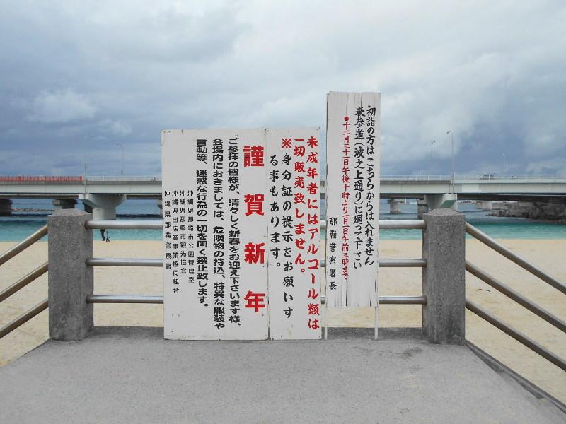 沖縄・那覇で年越し2018その2・大晦日の街歩き-1223