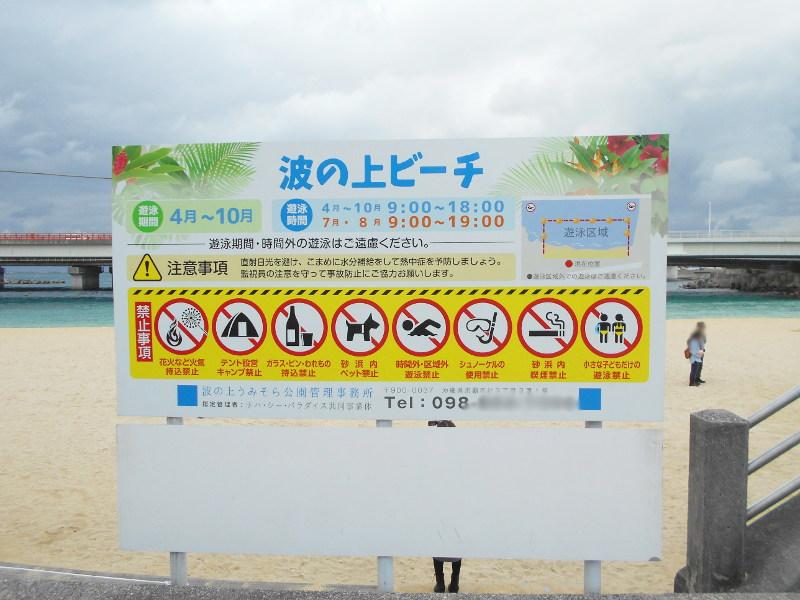 沖縄・那覇で年越し2018その2・大晦日の街歩き-1225