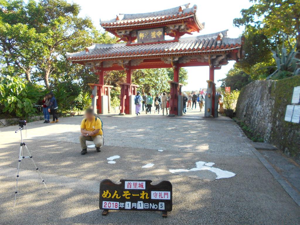 沖縄・那覇で年越し2018その4・首里城の正月儀式-1401