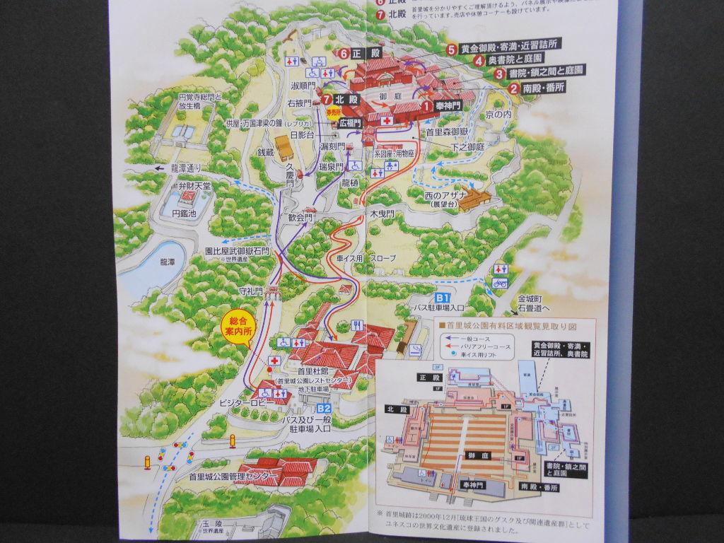 沖縄・那覇で年越し2018その5・首里城内-1502
