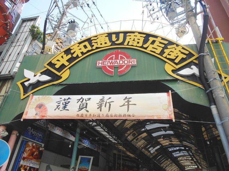 沖縄・那覇で年越し2018その7・平和通りとアーケード商店街-1708