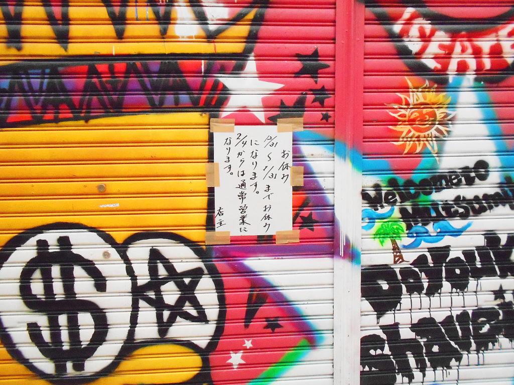 沖縄・那覇で年越し2018その7・平和通りとアーケード商店街-1717