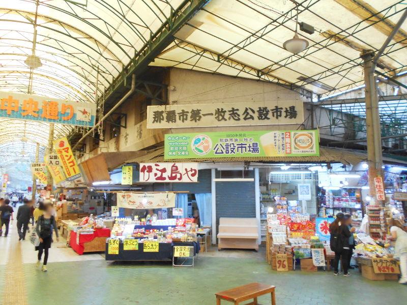 沖縄・那覇で年越し2018その7・平和通りとアーケード商店街-1720