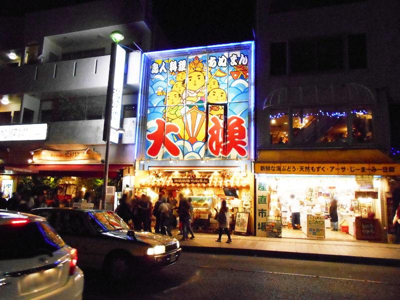 沖縄・那覇で年越し2018その8・国際通りの居酒屋「ちぬまん」-1815
