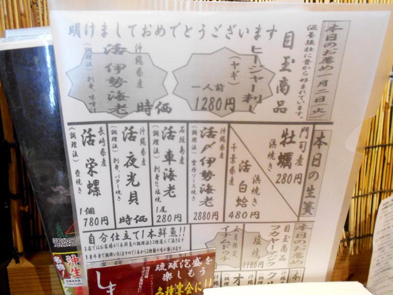 沖縄・那覇で年越し2018その8・国際通りの居酒屋「ちぬまん」-1820