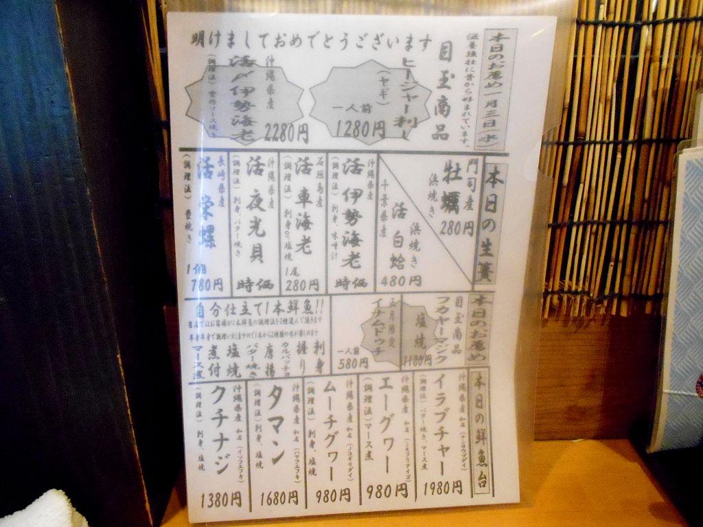 沖縄・那覇で年越し2018その8・国際通りの居酒屋「ちぬまん」-1827