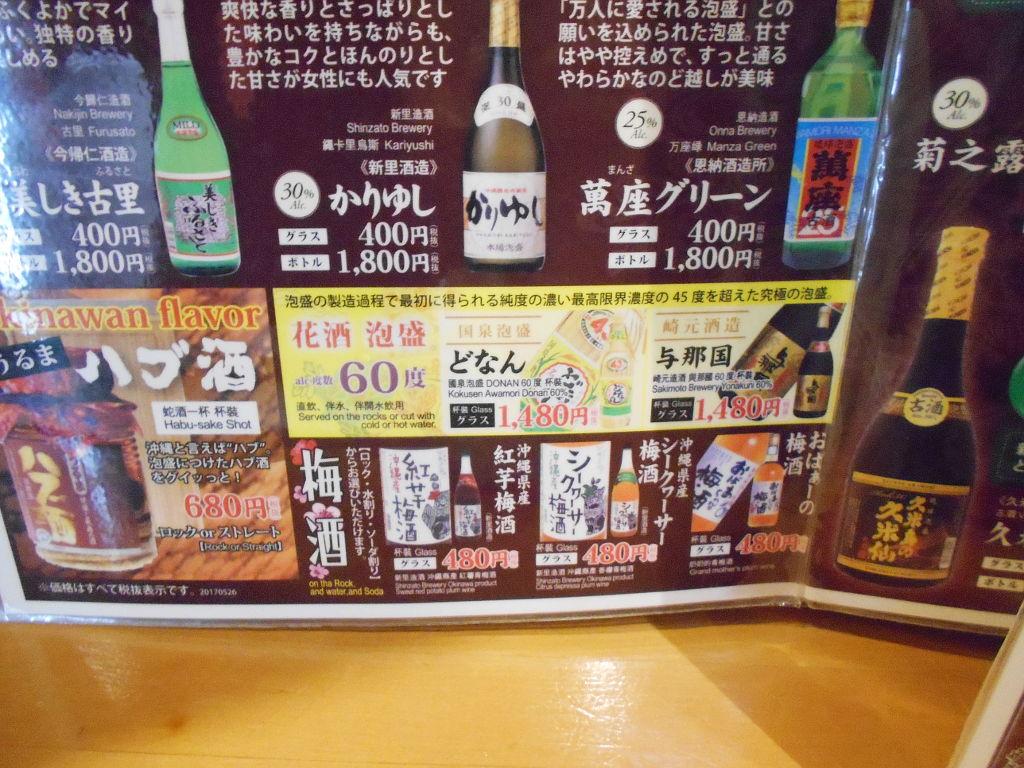 沖縄・那覇で年越し2018その8・国際通りの居酒屋「ちぬまん」-1830