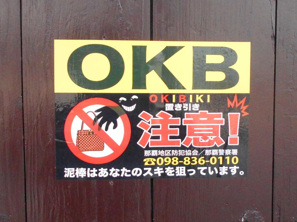 沖縄・那覇で年越し2018その9・波上宮で初詣-1908