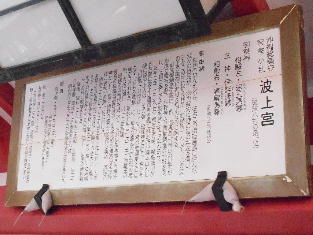 沖縄・那覇で年越し2018その9・波上宮で初詣-1919