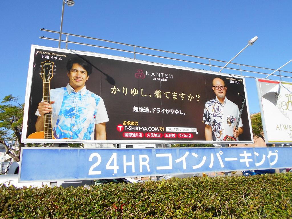 沖縄・那覇で年越し2018その10・湖畔をお散歩・漫湖-2005