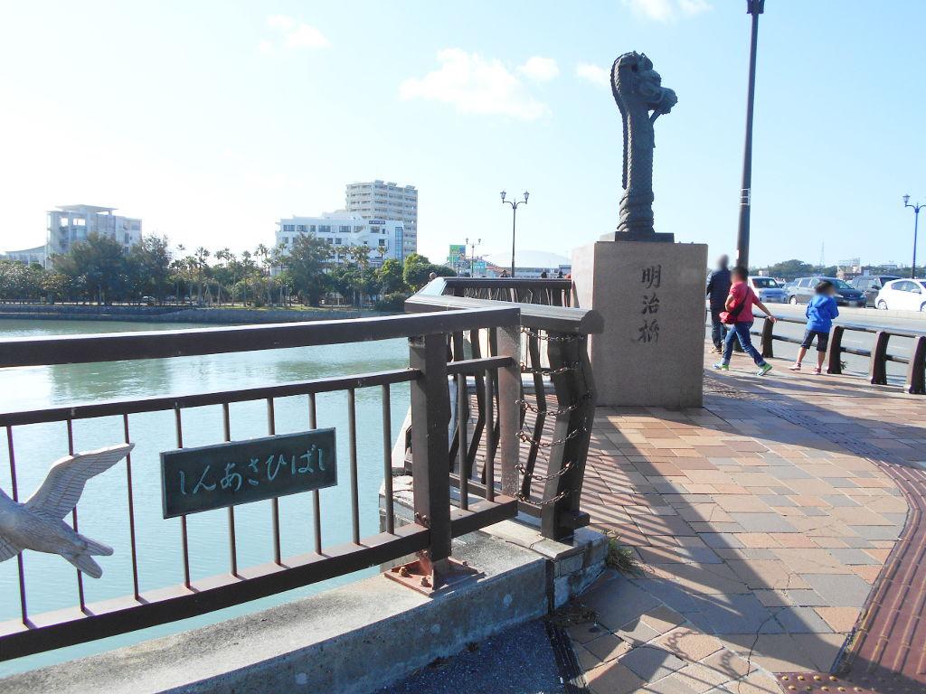 沖縄・那覇で年越し2018その10・湖畔をお散歩・漫湖-2009