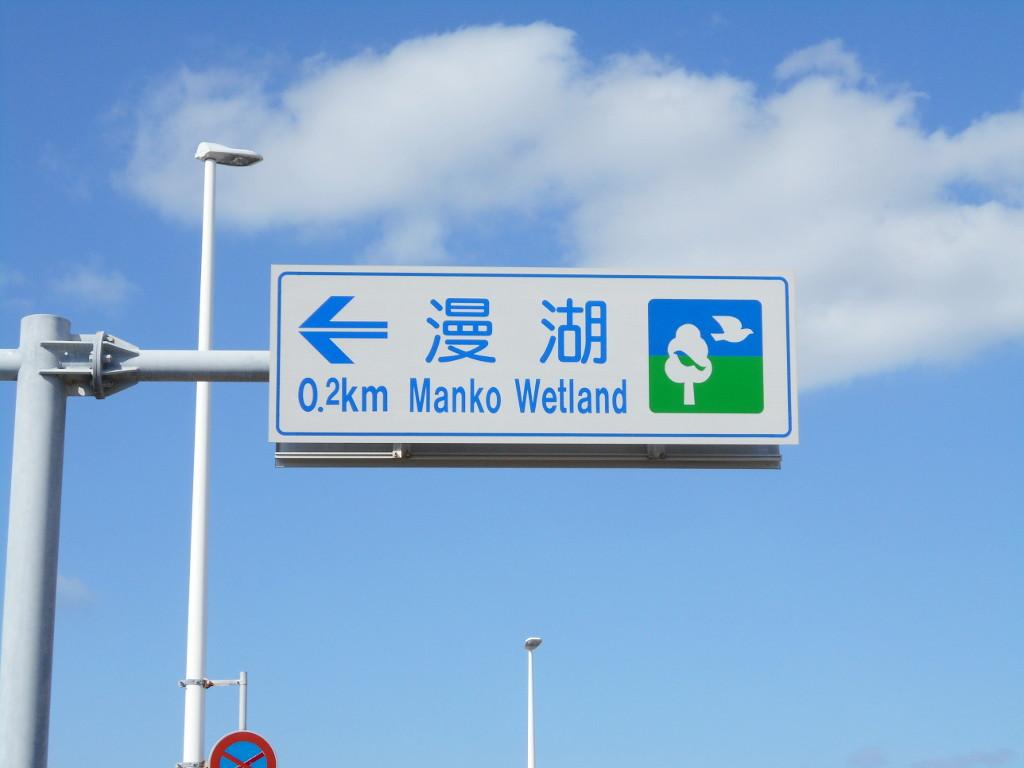 沖縄・那覇で年越し2018その11・湿地をお散歩・漫湖-2110
