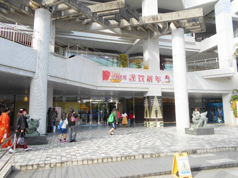 沖縄・那覇で年越し2018その13・リウボウと元ちゃん劇場-2320