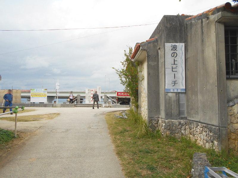 沖縄・那覇で年越し2018その14・波の上ビーチでオリオンビール-2404