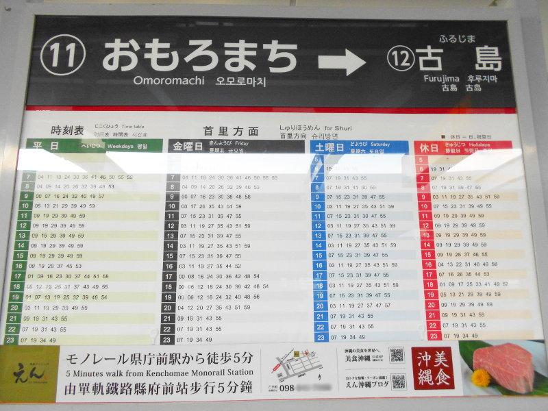 沖縄・那覇で年越し2018その15・おもろまち新都心と公設市場-2503