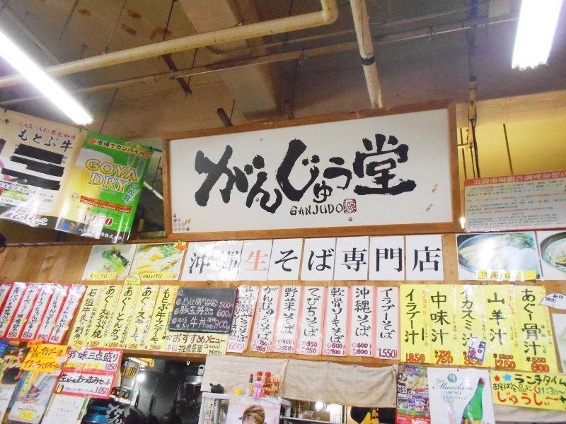 沖縄・那覇で年越し2018その15・おもろまち新都心と公設市場-2537