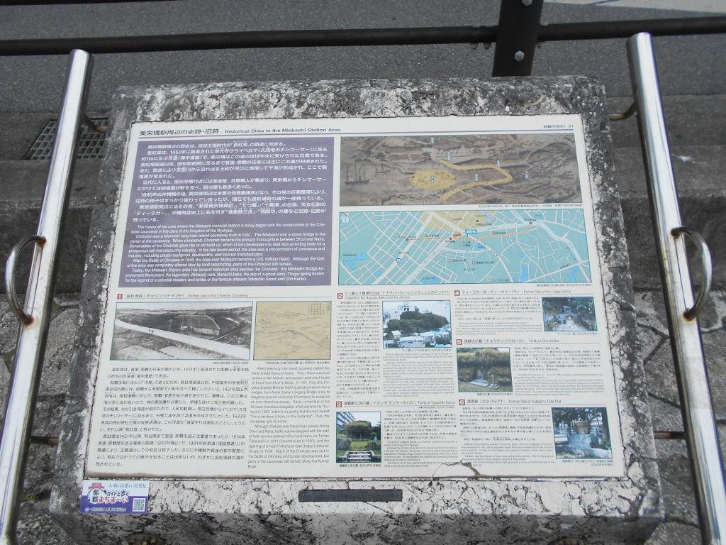 沖縄・那覇で年越し2018その16・長虹堤-2613
