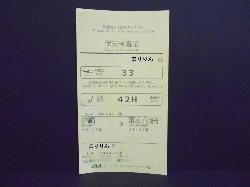 沖縄・那覇で年越し2018その17・那覇からの帰京-2720