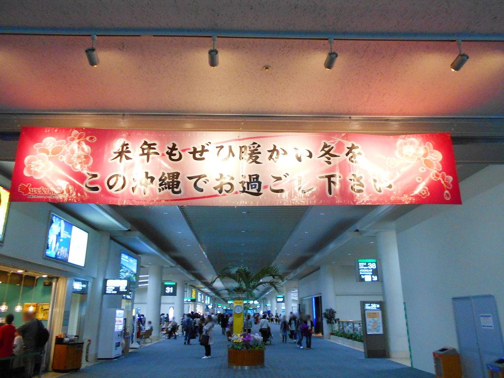 沖縄・那覇で年越し2018その17・那覇からの帰京-2722