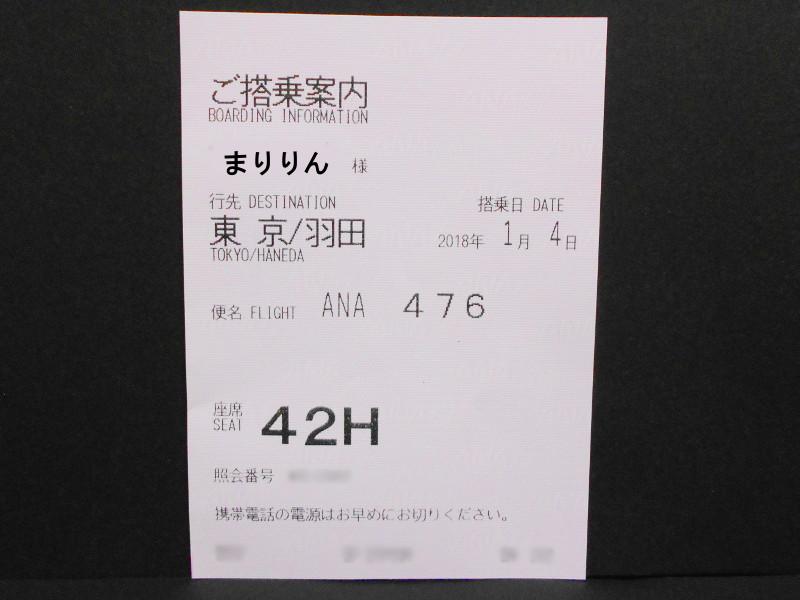 沖縄・那覇で年越し2018その17・那覇からの帰京-2724