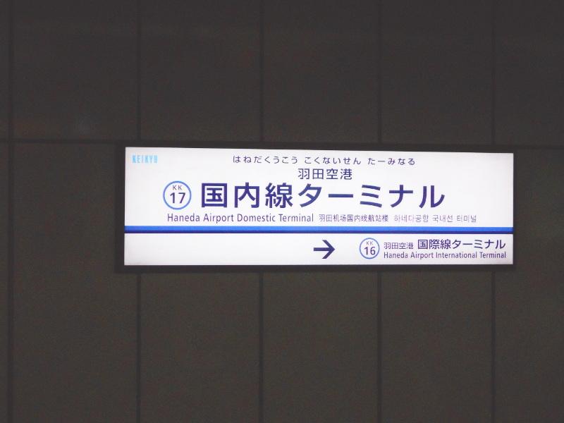 沖縄・那覇で年越し2018その17・那覇からの帰京-2733