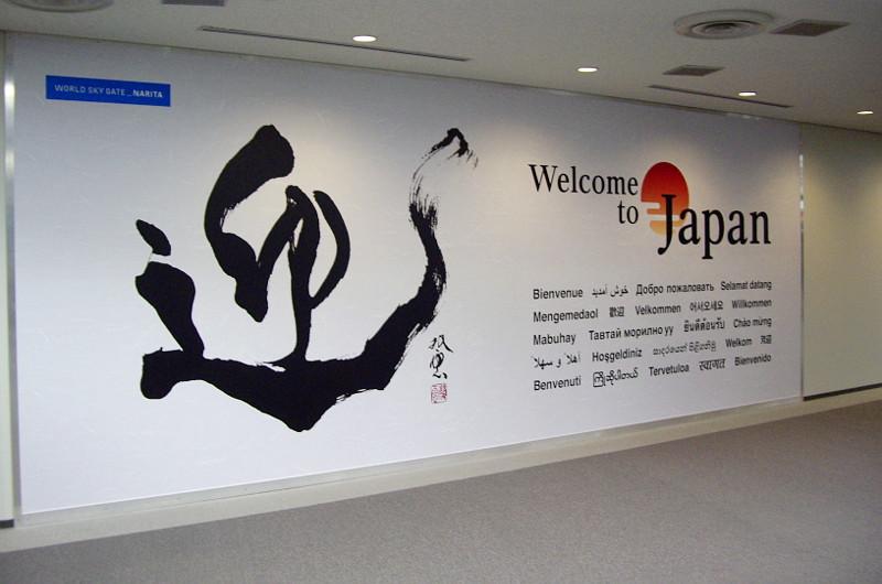 成田空港第2ターミナル2014夏-1122