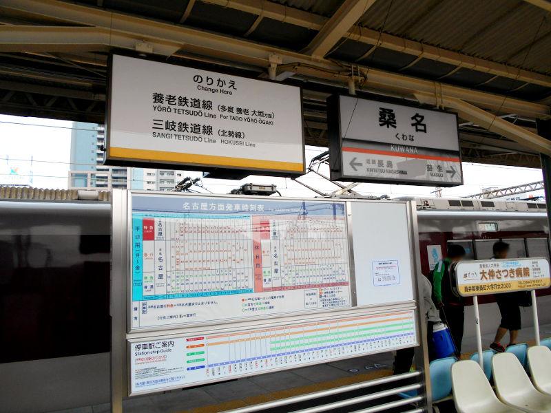 三岐鉄道北勢線2015その1-5503