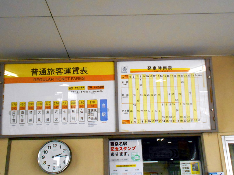 三岐鉄道北勢線2015その1-5513