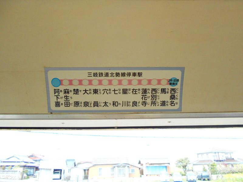 三岐鉄道北勢線2015その2-5624