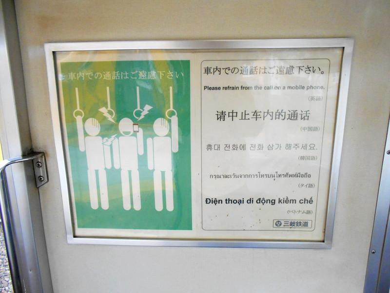 三岐鉄道北勢線2015その2-5625