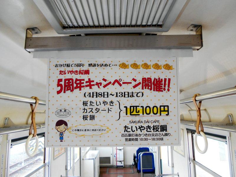 三岐鉄道北勢線2015その2-5627