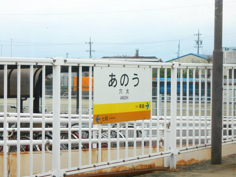 三岐鉄道北勢線2015その4-5814