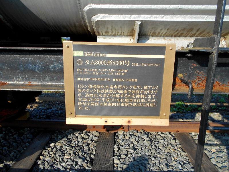 三岐鉄道の貨物2016その1-1008