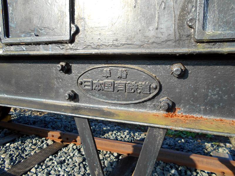 三岐鉄道の貨物2016その1-1009