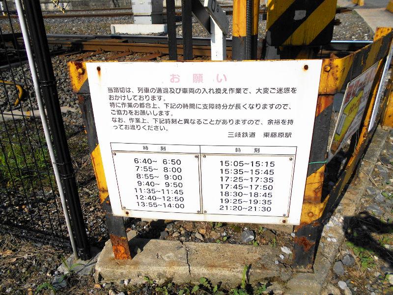 三岐鉄道の貨物2016その2-1117