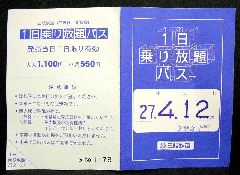 三岐鉄道三岐線2015その1-5118