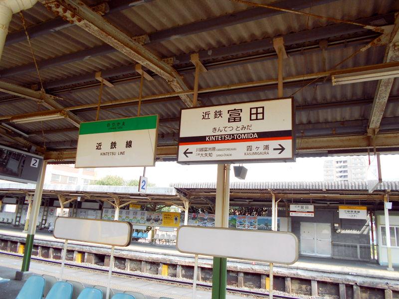 三岐鉄道三岐線2015その1-5120