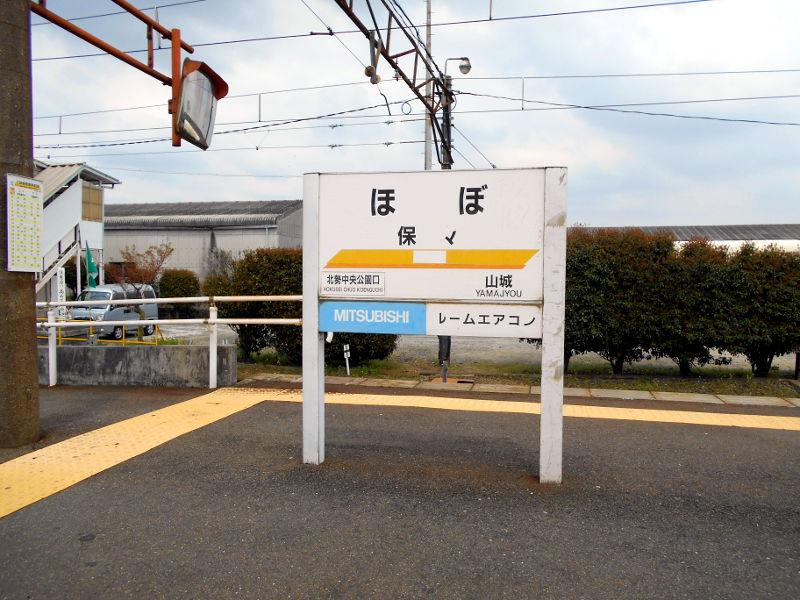 三岐鉄道三岐線2015その2-5210