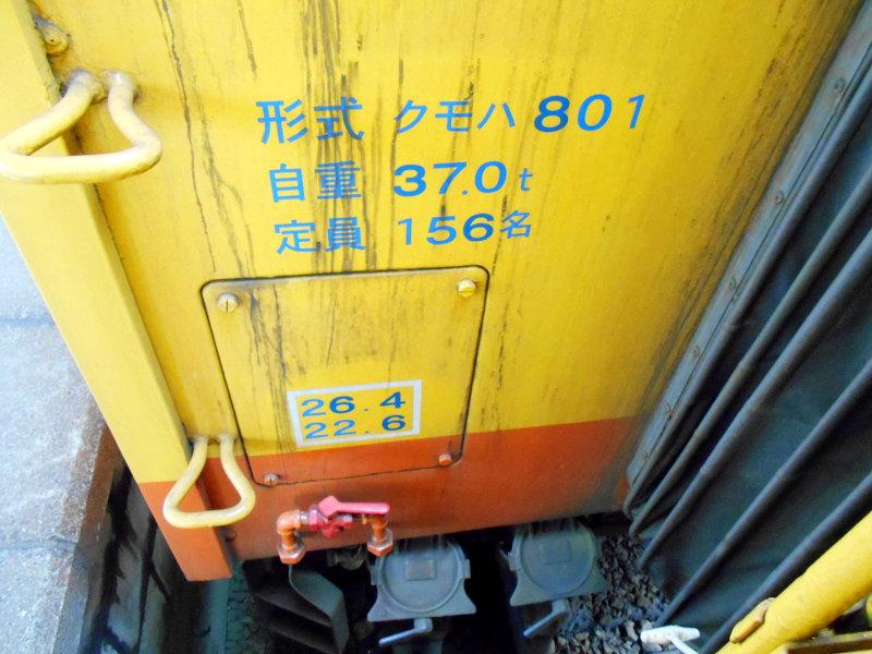 三岐鉄道三岐線2015その4-5408