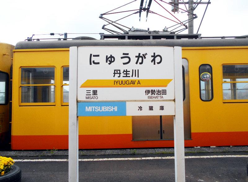 三岐鉄道三岐線2015その4-5421
