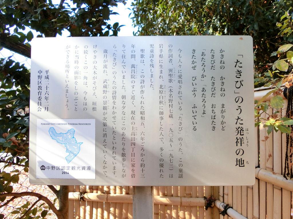 東京都中野区・新井薬師前駅付近の「たきび」の歌発祥の地2019秋-1019