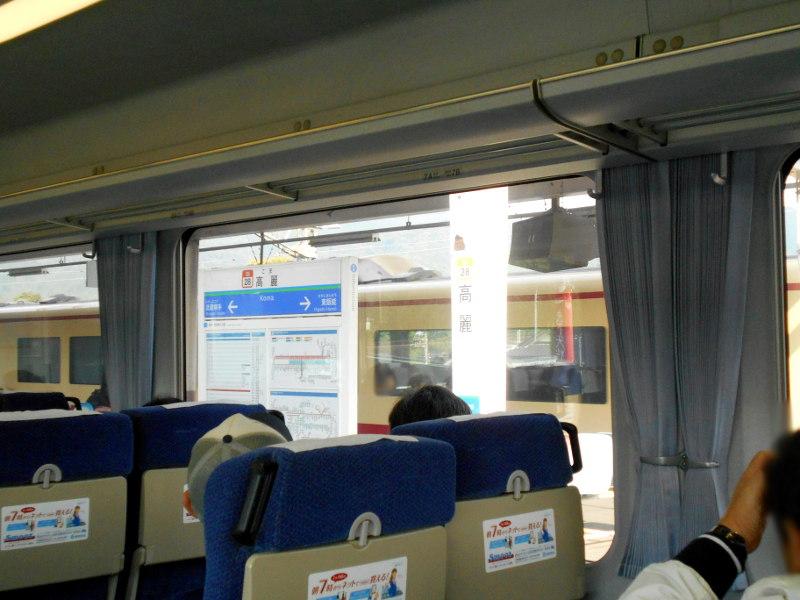 「ちちぶ99号」で行く秩父の旅2015冬-9921