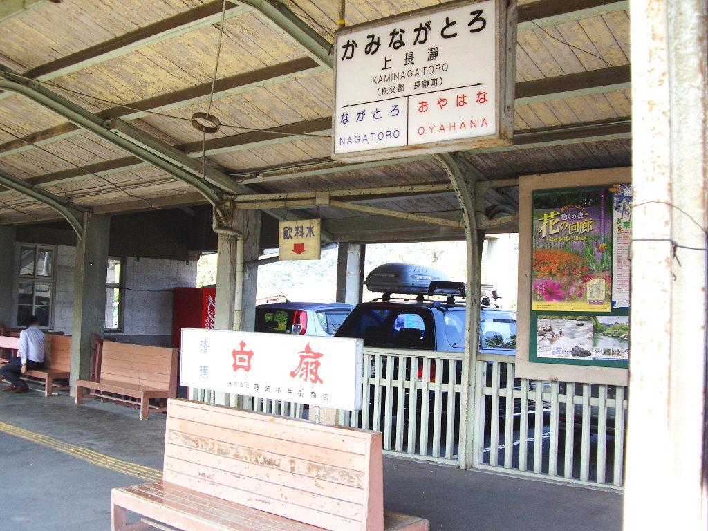 秩父鉄道・上長瀞駅2012夏-9003