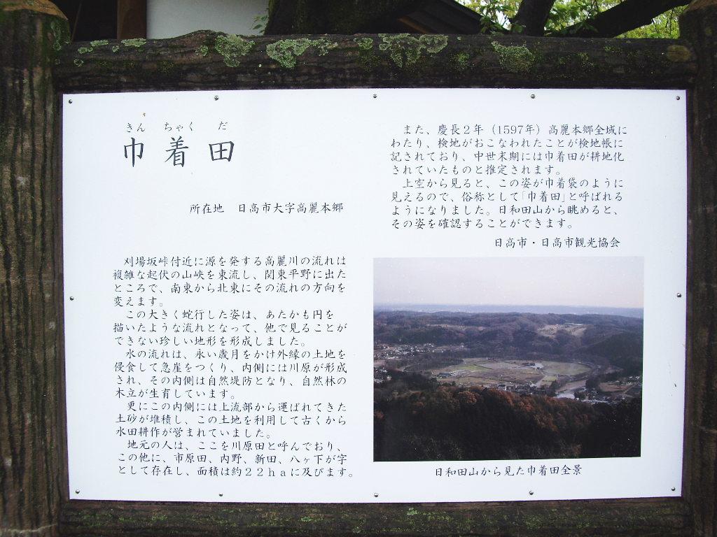 埼玉・高麗の巾着田2013春-1107