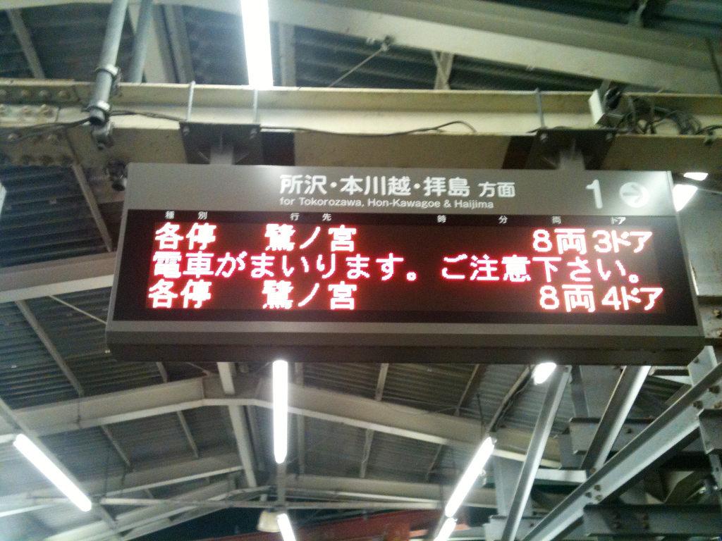 東日本大震災直後からの行動と西武新宿線2011-1002