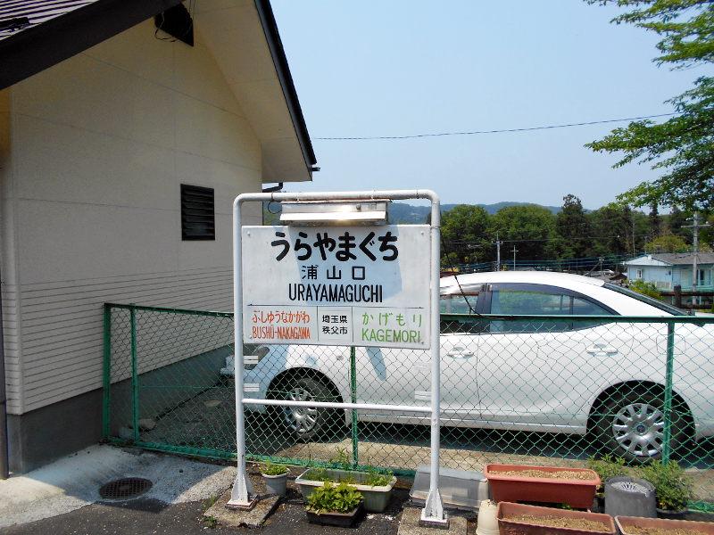 秩父・浦山ダム2016その1-9519